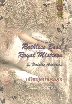 ���˭ԧ������ѡ : Ruthless Boss, Royal Mistress